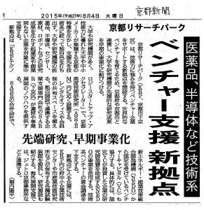 7Fの新聞記事